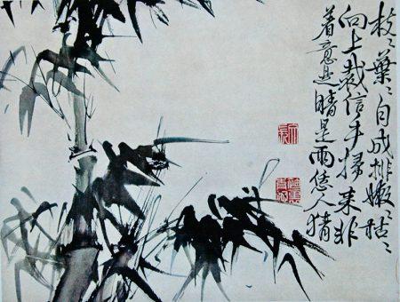 Siu Wei (1521-15930: Bambou, Freer gallery of Art